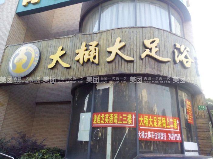 【上海大桶大足浴(七宝店)团购】价格|地址|电话
