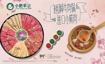 【上海】小肥羊-美团