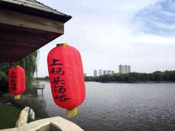 【北大学城】未央湖温泉(上码头汤峪)(A岛门票)成人票-美团