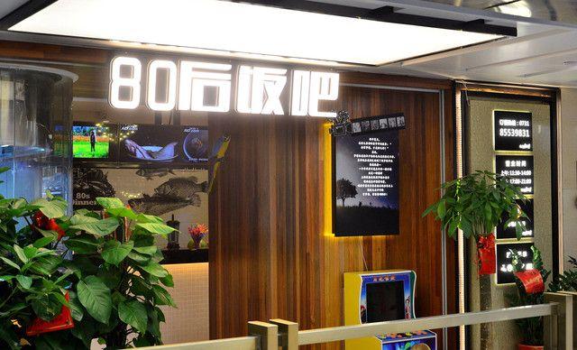 :长沙今日钱柜娱乐官网:【80后饭吧】100元代金券1张,可叠加使用2张
