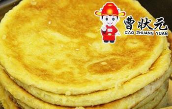 【茌平等】曹状元烧饼-美团