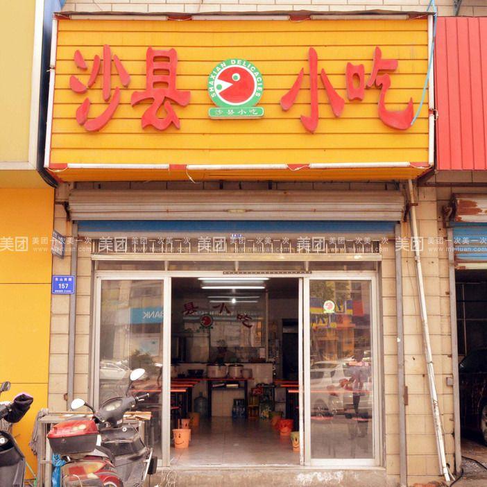 【北京沙县小吃团购】沙县小吃小吃团购|图片|价格