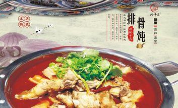 【郑州】阿伟家炖锅-美团