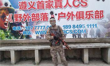 【遵义县】野外部落真人CS俱乐部-美团