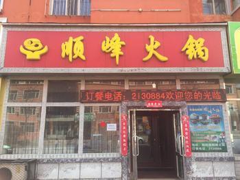 【大兴安岭】顺峰火锅-美团