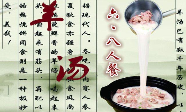 【赤峰平泉羊汤团购】价格|地址|电话|菜单_美团网