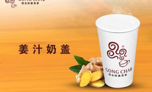 :长沙今日钱柜娱乐官网:【四云奶盖贡茶】姜汁奶盖茶2选1,建议单人使用,提供免费WiFi