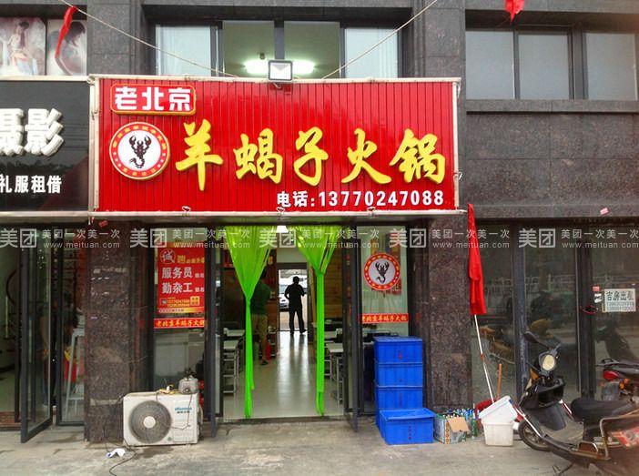 【长沙老北京羊火锅蝎子传统】老北京羊团购火郑州蝎子家常菜图片