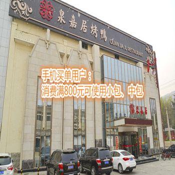 【北京】泉嘉居烤鸭店-美团