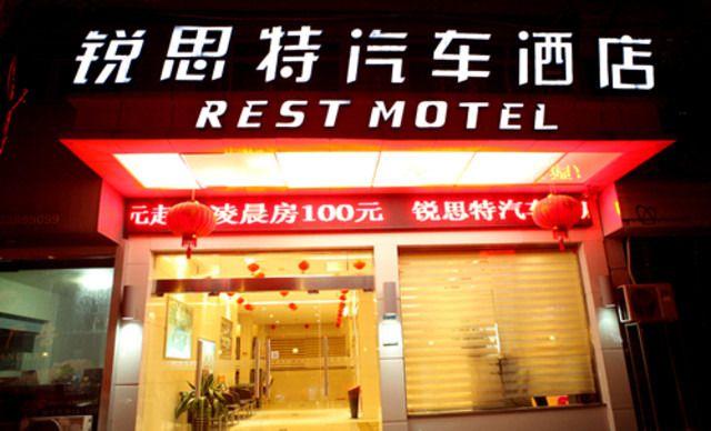 锐思特汽车酒店(温岭大厦店)预订/团购