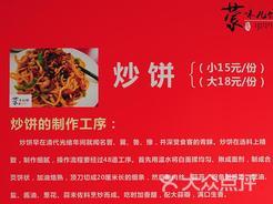 :长沙今日团购:蒙味儿馆[望城区]炒饼(肉)1份,可免费使用包间,提供免费WiFi,提供免费停车位