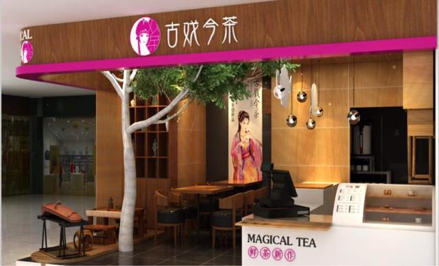:长沙今日团购:【古戏今茶】饮品5选1,提供免费WiFi