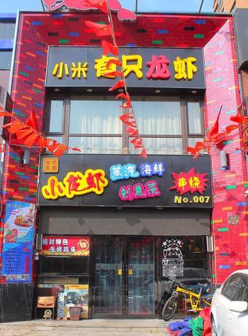【沈阳】小米有只龙虾-美团