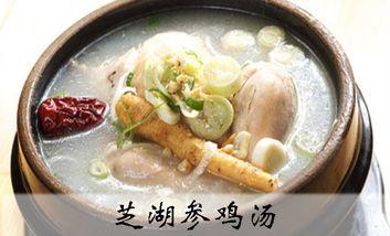 【北京】芝湖参鸡汤-美团