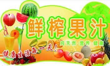 【上海】洺派果汁-美团