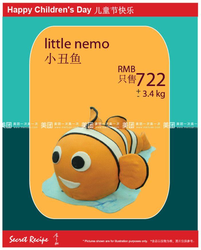 小丑鱼3d蛋糕团购|图片