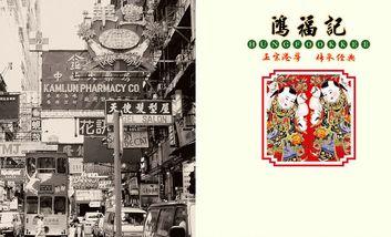 【上海】鸿福记港式餐厅-美团