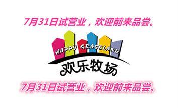 【南京】欢乐牧场烧烤涮自助-美团