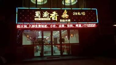 【西安等】蜀渝香自助火锅-美团