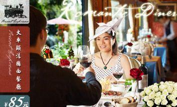 【广州】火车头法国西餐厅-美团