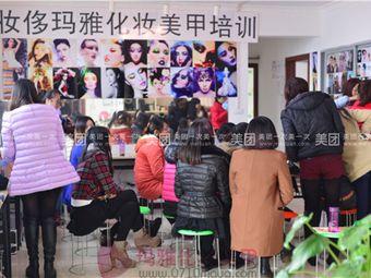 玛雅化妆美甲培训中心