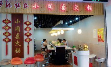 【郑州】小同桌回转自助火锅-美团