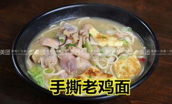 【上海】好麺世家-美团