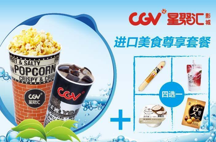 :长沙今日团购:CGV星聚汇影城[72店通用]仅售24.8元!价值30元的进口美食尊享套餐(32oz爆米花*1+22oz可乐*1+进口美食*1)1份。