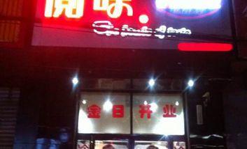 【沈阳】阅味砂锅麻辣烫-美团