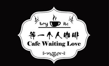 【上海】等一个人咖啡-美团