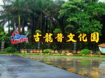 【同安区】古龙酱文化园-美团