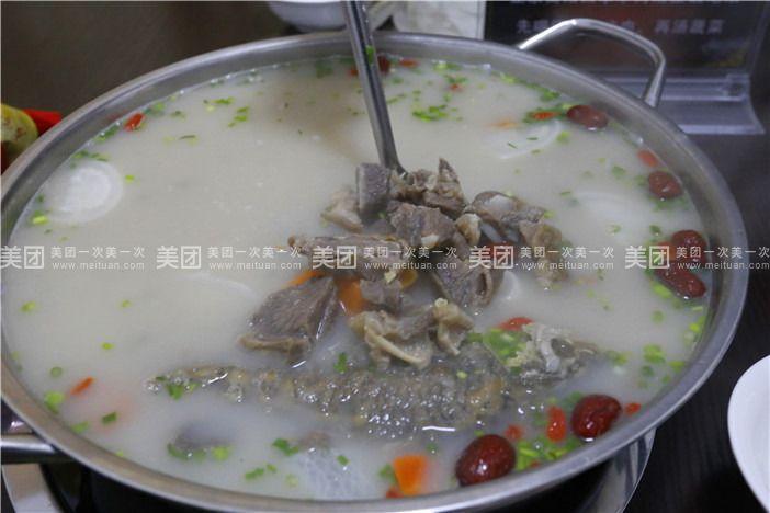 阳余仙季羊汤团购第