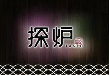 【广州】探炉竹炭烤鱼-美团