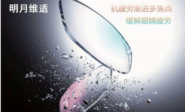 :长沙今日团购:【国际唯品眼镜】明月维适抗疲劳——学生、上班族预防近视及缓解眼睛疲劳豪华配镜套餐,提供免费WiFi