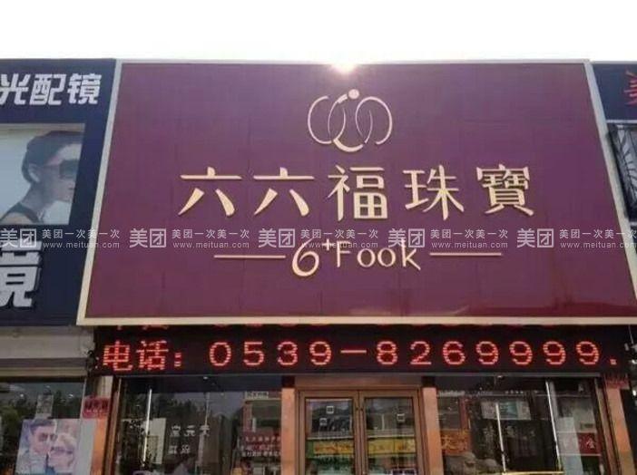 【临沂六六福珠宝团购】六六福珠宝代金券团购|价格