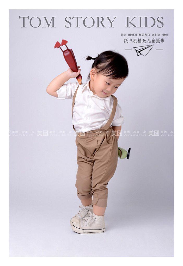 【潮州纸飞机儿童摄影团购】纸飞机儿童摄影儿童写真