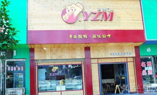 :长沙今日团购:【鸭掌门】4-6人套餐,包间免费,提供免费WiFi