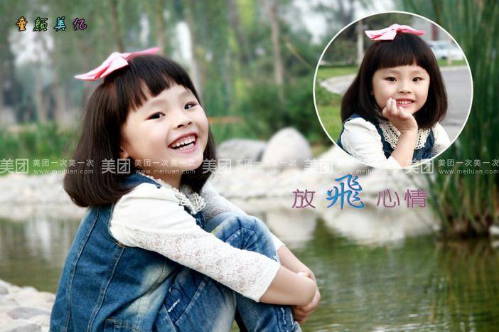 【北京童颜美忆儿童摄影团购】童颜美忆儿童摄影超值