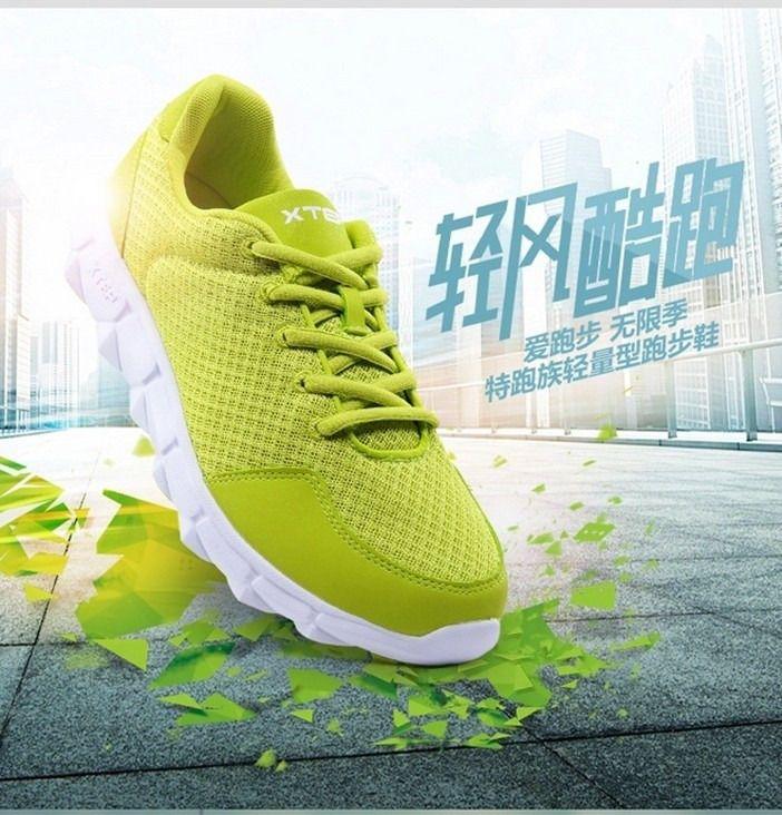 特步透气网面男跑鞋为本次团购产品