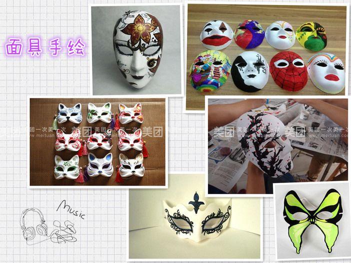 面具手绘2