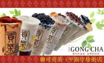 【深圳】御可贡茶-美团