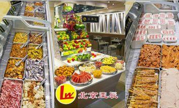 【西安】北京亚辰涮烤-美团