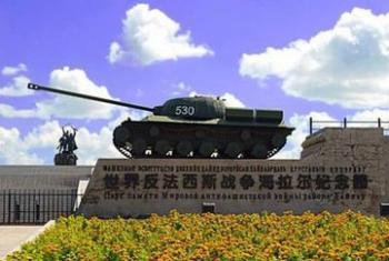 【陈巴尔虎旗】世界反法西斯战争海拉尔纪念园门票(成人票)-美团