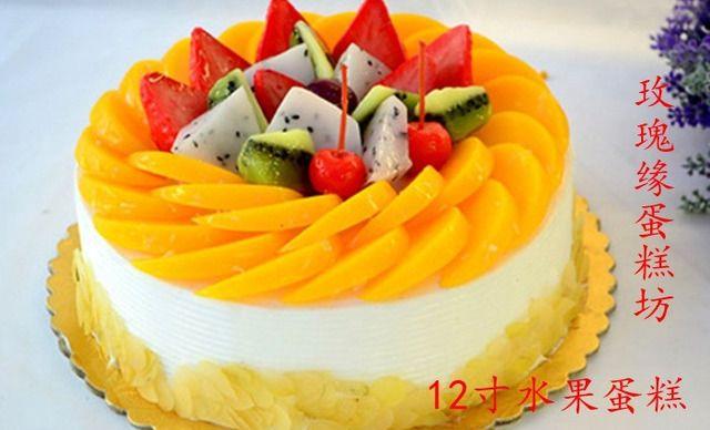 12寸水果蛋糕1个,约12英寸,自选
