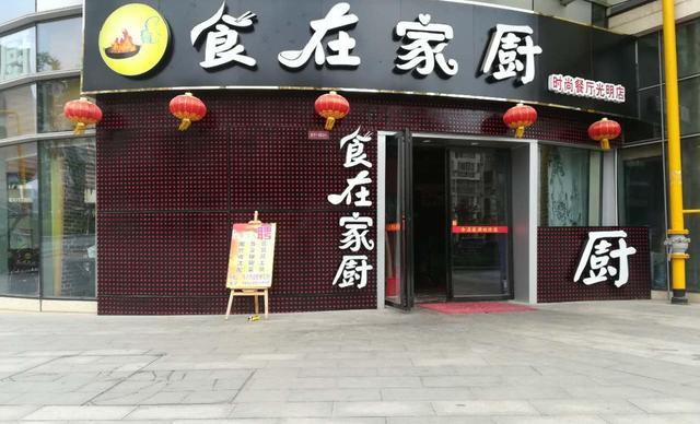 :长沙今日钱柜娱乐官网:【食在家厨】精美10人套餐,包间免费,提供免费WiFi