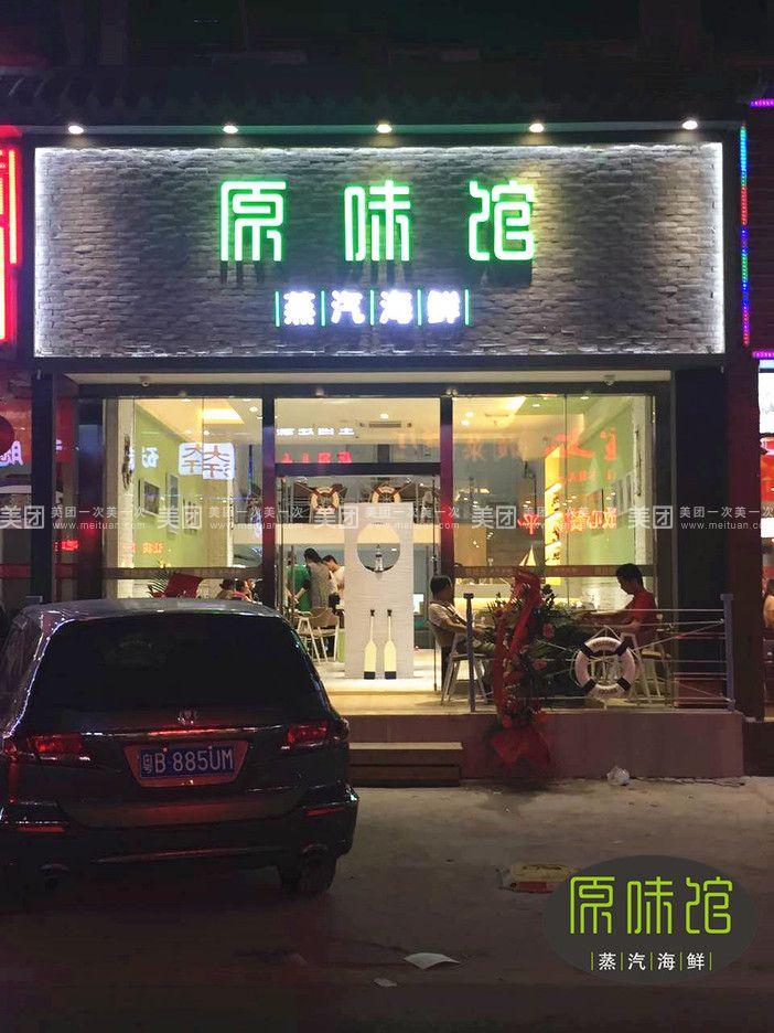 餐厅整体环境优雅大气,田园风格设计,休闲舒适,灯光走心,是亲朋好友图片