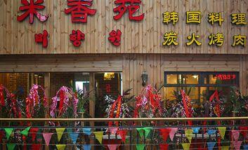 【上海】米香苑炭火烤肉2号店-美团