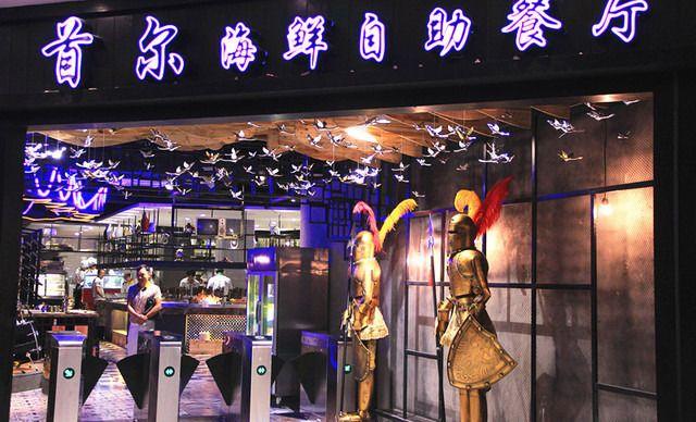 【安德利购物中心】首尔海鲜烤肉自助餐厅68元单人自助午餐代金券1张,全场通用,可叠加使用
