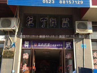 品尚跆拳道馆(兴化星海店)
