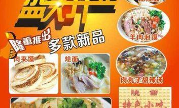 【沈阳】陕西特色小吃-美团